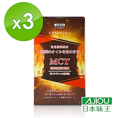 日本味王MCT防彈燃爆液態軟膠囊(30粒/盒)x3盒