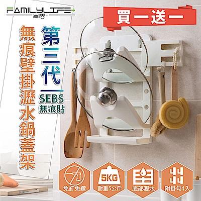 [買一送一] 第3代無痕壁掛瀝水鍋蓋架(贈送-折疊瀝水置物架)