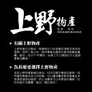 【上野物產】重磅豪華海陸饗宴烤肉組(6-10份)