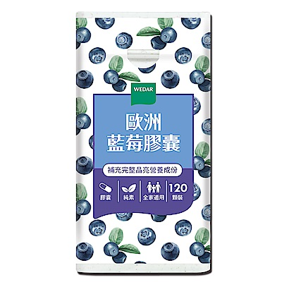 WEDAR 歐洲藍莓膠囊 120顆 瓶