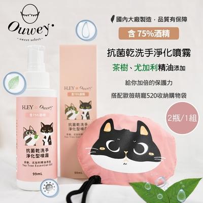 OUWEY歐薇 台灣製造抗菌乾洗手淨化噴霧套組(粉)9213030202