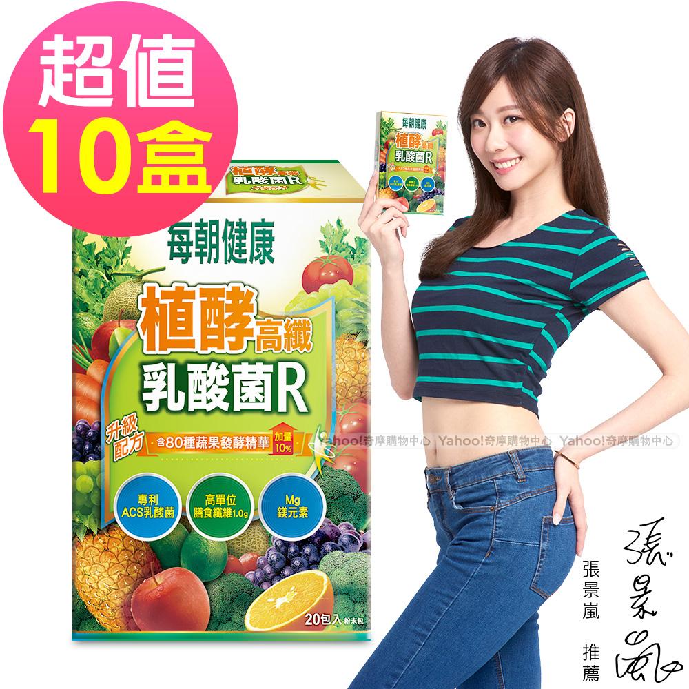每朝健康 植酵高纖乳酸菌R(20包/盒)x10盒組