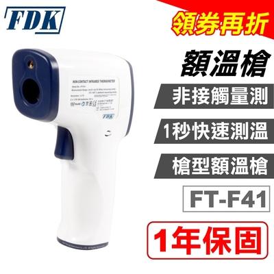 (領券再折)FDK 福達康 額溫槍(FT-F41)(紅外線體溫計 電子體溫計 槍型)