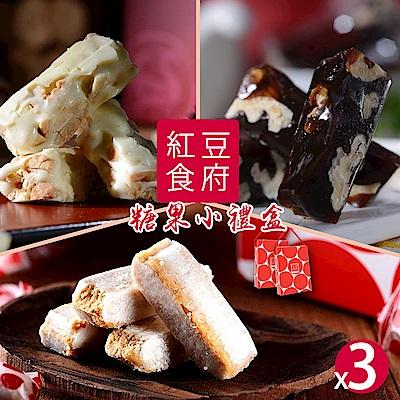 紅豆食府 糖果小禮盒任選x3盒