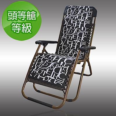Conalife 頭等艙級160度助睡無段式涼爽躺椅(方格紋)及加厚棉墊(隨機)