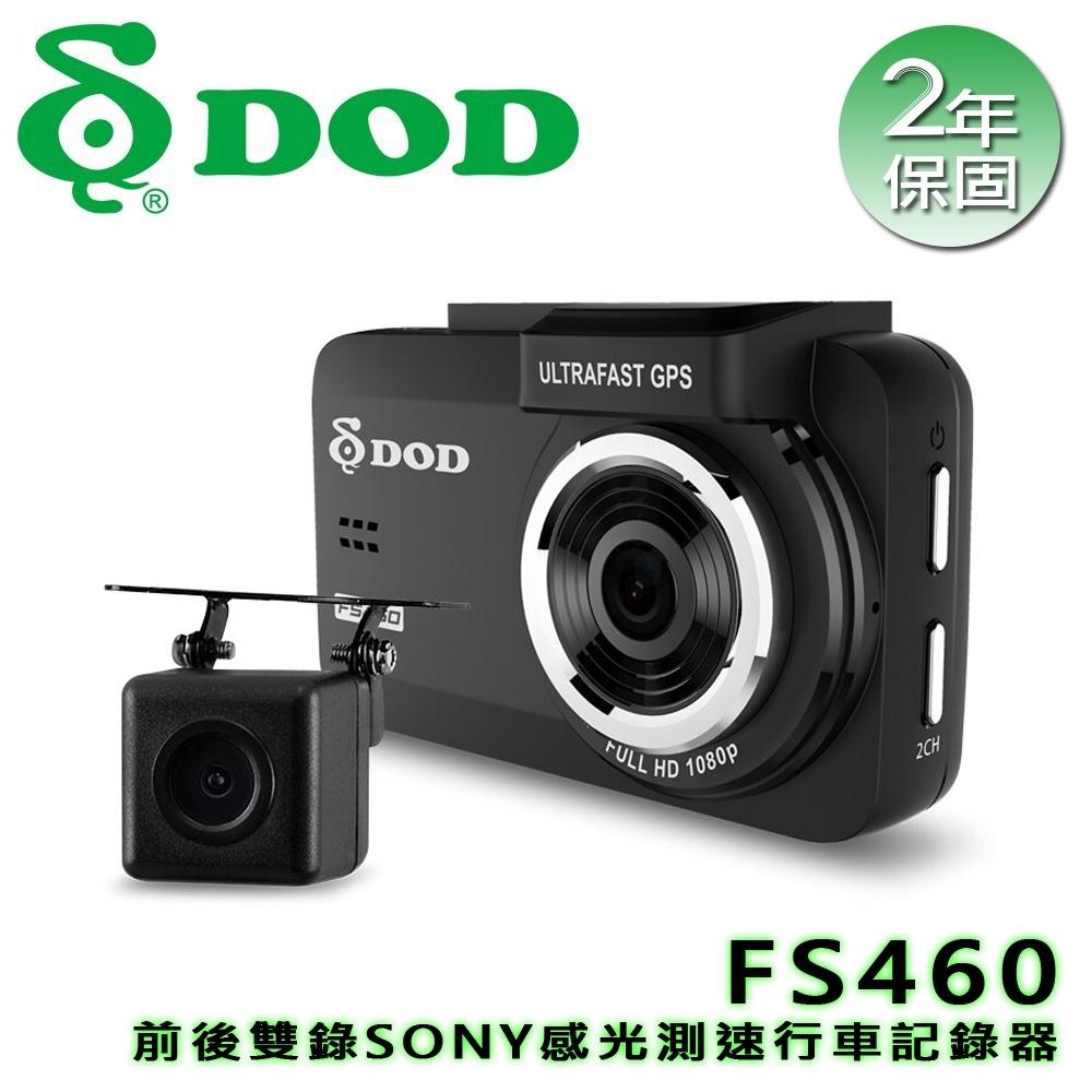 DOD FS460 前後雙錄SONY感光測速行車紀錄器(送32G)