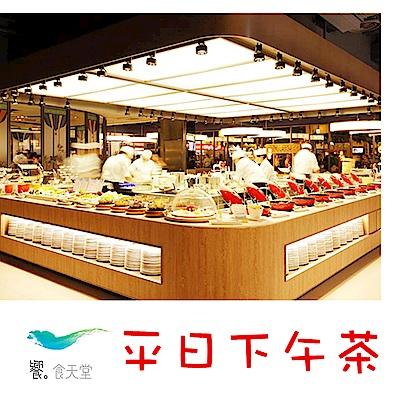 饗食天堂 平日下午茶自助美饌券(1張)