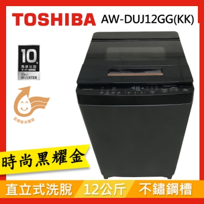 TOSHIBA東芝 12公斤奈米泡泡洗洗衣機AW-DUJ12GG(KK)(含基本安裝+舊機回收)