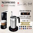 Nespresso 膠囊咖啡機 Essenza Mini 純潔白 全自動奶泡機組合