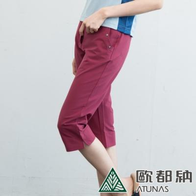 【ATUNAS歐都納】女款防曬透氣彈性七分褲零碼出清A-PA1417W深紫紅