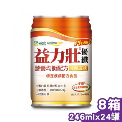 益力壯PLUS優纖營養均衡配方(原味)-24罐X8箱 (蛋白質可用於肌肉生長)