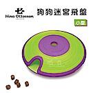 瑞典Nina Ottosson 寵物益智玩具 狗狗迷宮飛盤(小型) 綠紫色