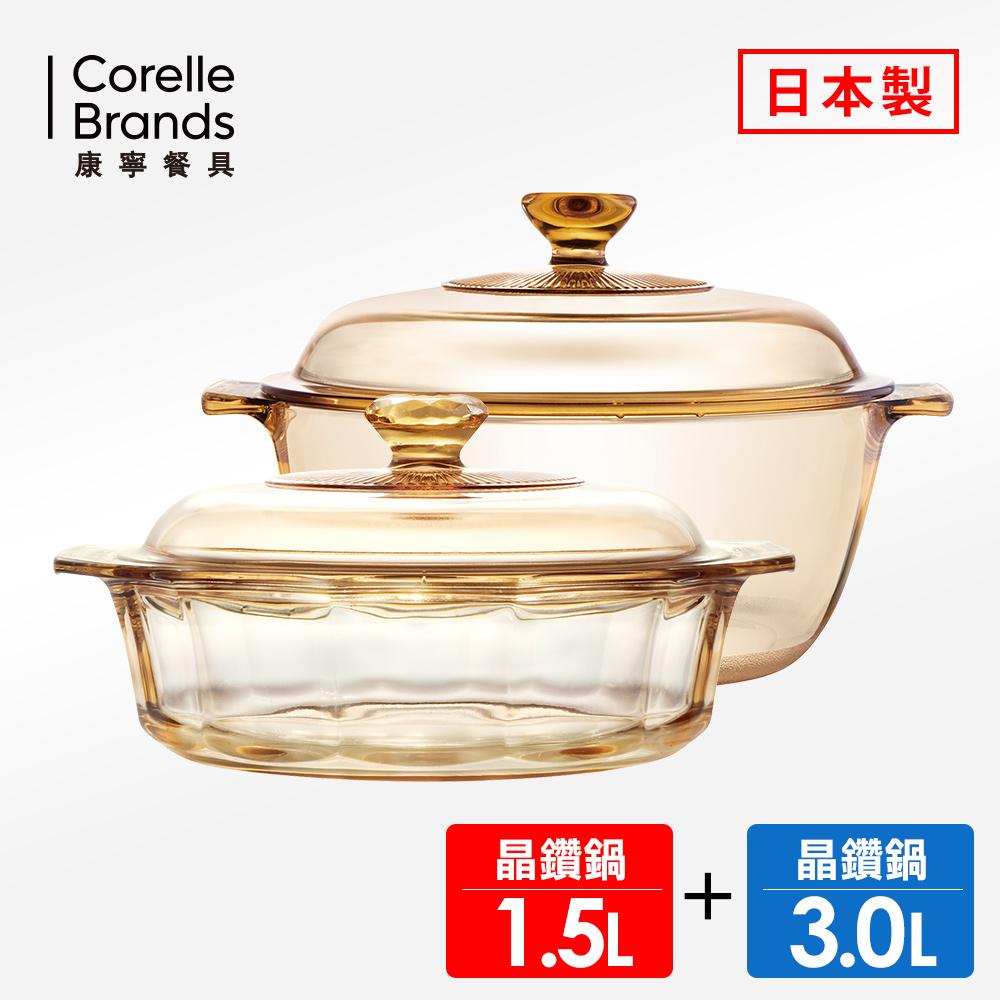 (送雙入碗)美國康寧 Corningware 晶鑽鍋2件組(圓弧3L+稜紋1.5L)