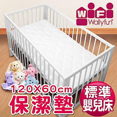 WallyFun 嬰兒床用保潔墊 (120X60CM) ~台灣製造