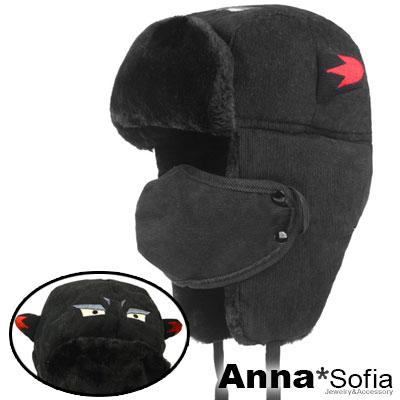 AnnaSofia 小惡魔絨毛超保暖口罩 加厚型雷鋒帽飛行帽(黑系)