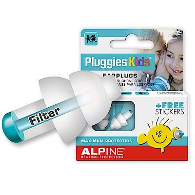 荷蘭原裝進口 Alpine Pluggies kids 頂級兒童全效耳塞