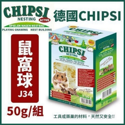 JRS德國CHIPSI-NESTING ACTIVE 鼠窩球 50g 四入組(J34)