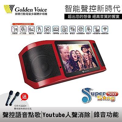 【金嗓】可攜式娛樂行動電腦多媒體伴唱機 (Super Song500)