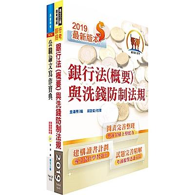 108年第一銀行(經驗行員【總行規劃】)套書(不含企劃案撰寫)(題庫網帳號、雲端課程)