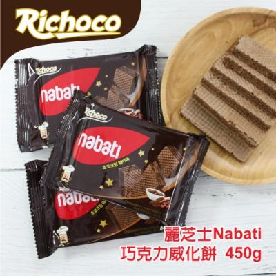 (活動) 麗巧克 Nabati 巧克力威化餅-450g