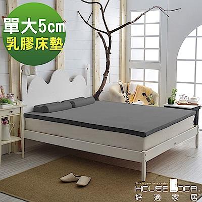 House Door 大和防蹣抗菌表布 5公分厚泰國Q彈乳膠床墊-單大3.5尺