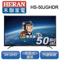 HERAN禾聯 50型 4K HDR 低藍光連網液晶顯示器+視訊盒