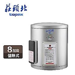 莊頭北 TOPAX 8加侖儲熱式電熱水器 TE-1080