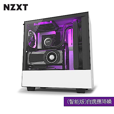 NZXT恩傑 H500i MID-TOWER CASE 電腦機殼(智慧版)/鋼化側透玻璃-