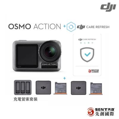 DJI OSMO Action (含充電管家套裝)+Care 隨心換服務
