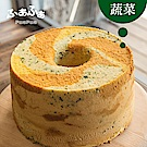 Fuafua Chiffon 蔬菜戚風蛋糕- Vegetable(8吋)