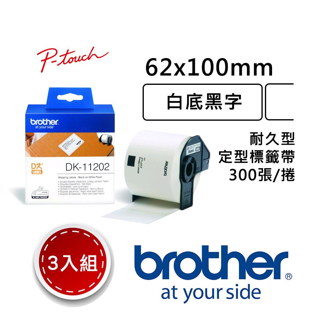 【3入組】Brother DK-11202 定型標籤帶( 62x100mm 白底黑字 )