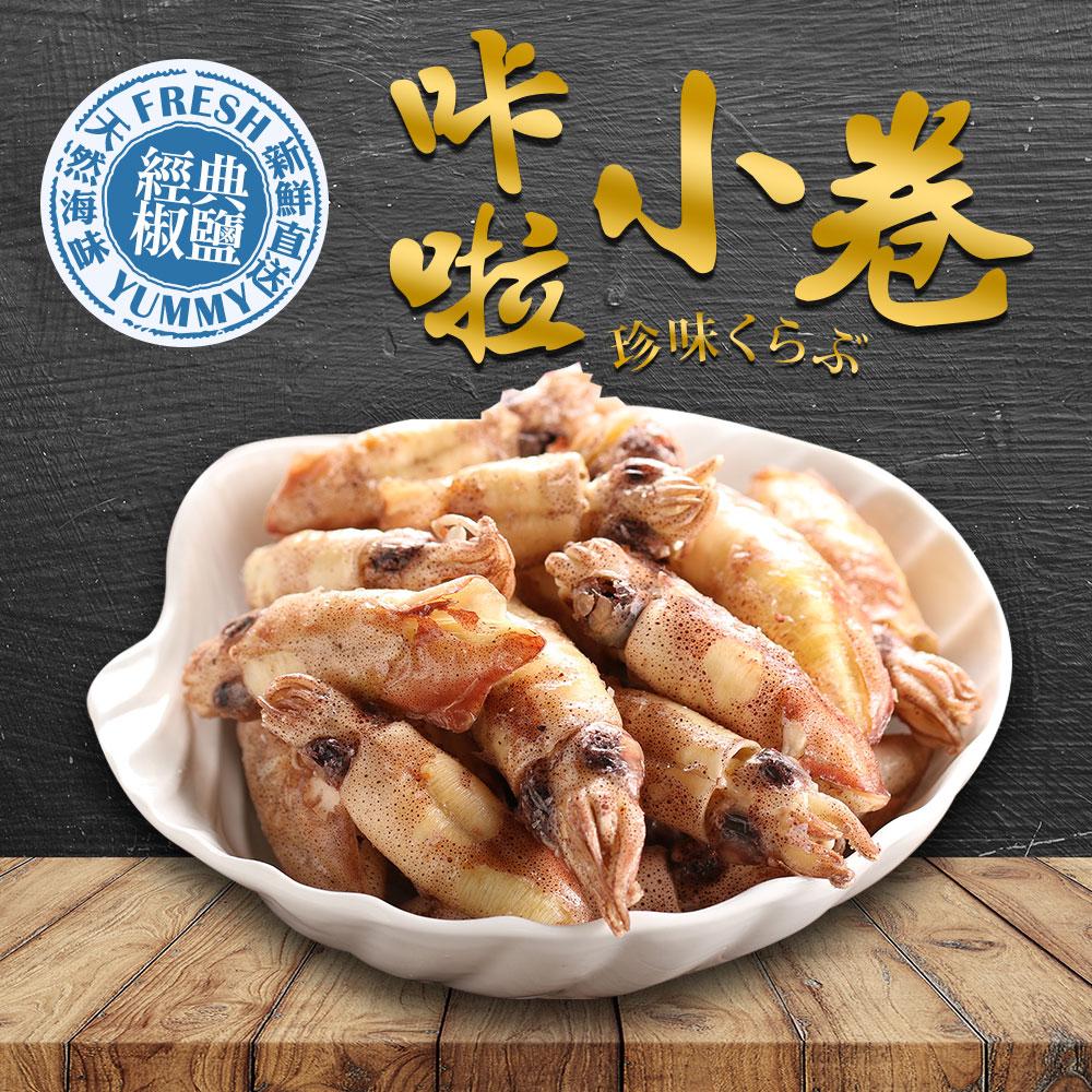 愛上新鮮 超好吃卡拉小卷-經典椒鹽 (30g±10%/包)