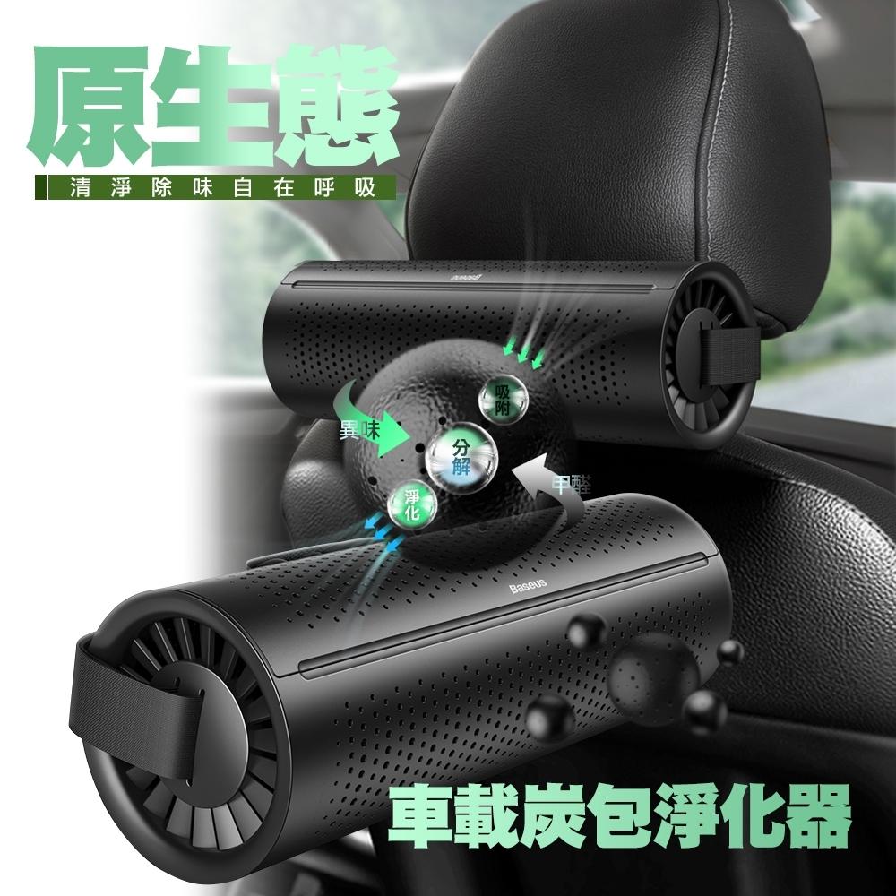 Baseus倍思 清新原始生態車用炭包淨化器