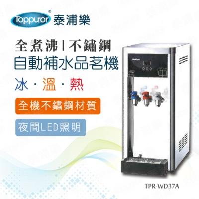 【泰浦樂】全煮沸豪華不鏽鋼桌上型冰溫熱自動補水品茗機不含安裝(TPR-WD37A)