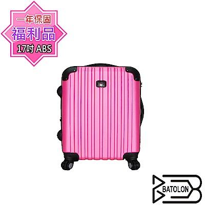 福利品17吋 風尚條紋加大硬殼箱/行李箱/旅行箱