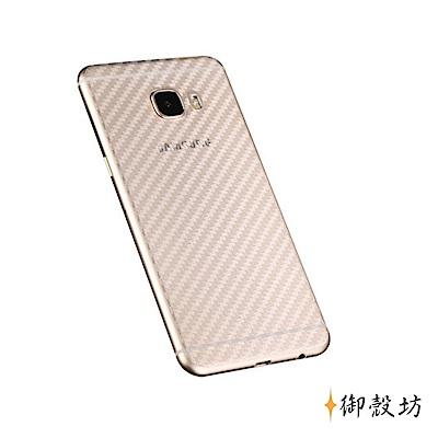 御殼坊 Samsung C9 PRO 背面保護貼抗刮(碳纖紋背貼)超值2片入
