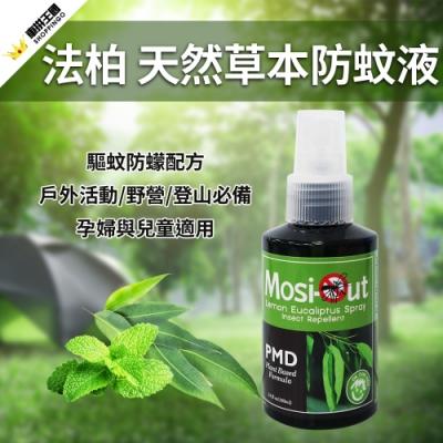 Mosi-Out 法柏 天然草本防蚊液 (驅蚊防蠓配方) 100ml-急速配