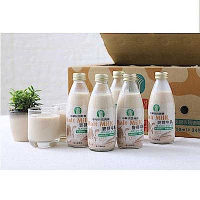 中華民國農會 麥芽保久乳飲品(250mlx24瓶/箱)