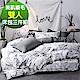 Ania Casa 大理石 柔絲絨美肌磨毛 台灣製 雙人床包枕套三件組 product thumbnail 1