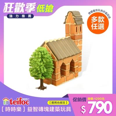 (均一價$790)(時時樂限定)德國 teifoc DIY益智磚塊建築玩具