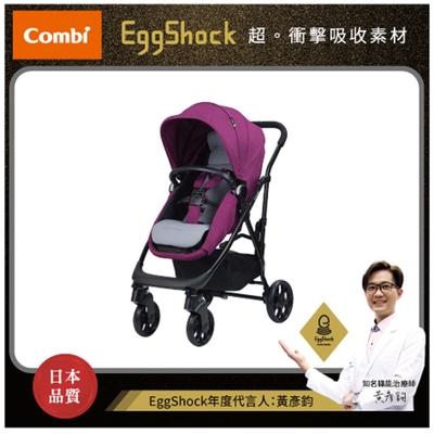回饋5%超贈點【Combi】Ark 極光紫/深湖藍(嬰兒手推車)