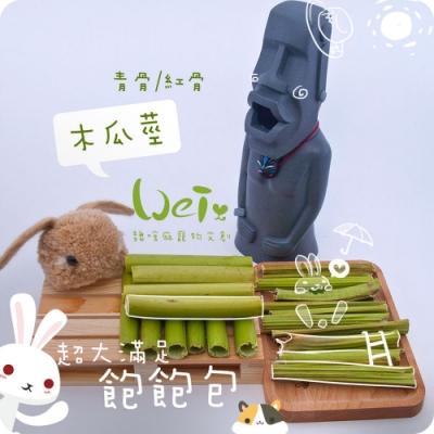 魏啥麻兔鼠寵物手工零食 - 台灣國產 青骨木瓜莖 20入 飽飽包 磨牙寵物零食/點心