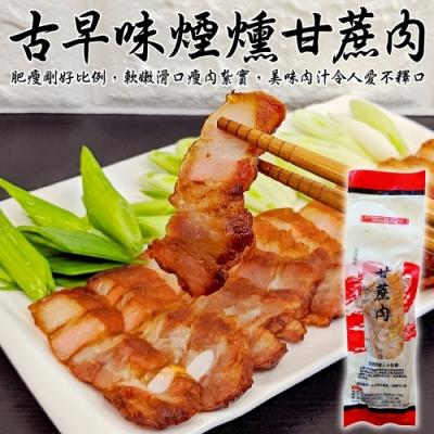 【海陸管家】古早味甘蔗煙燻三層肉3包(每包約260g)