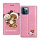 日本授權正版 拉拉熊 iPhone 12 Pro Max 6.7吋 金沙彩繪磁力皮套(熊貓粉) product thumbnail 1