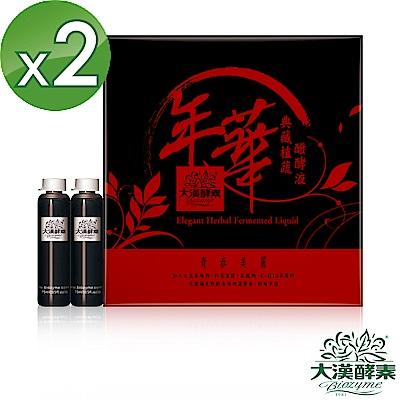 【大漢酵素】年華典藏植蔬醱酵液2入組(14瓶x2盒)