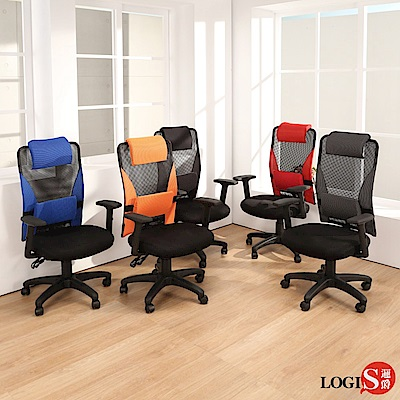 邏爵LOGIS-晨光工學微立體坐墊辦公椅/電腦椅/主管椅/工學椅