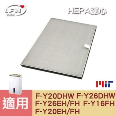 LFH HEPA濾心 適用:國際牌除濕機 F-Y20DHW/F-Y26DHW/F-Y20EH