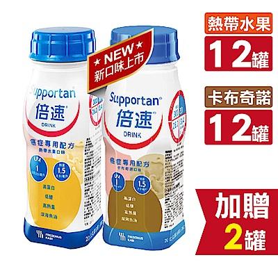 Supportan 倍速 癌症專用配方 (熱帶水果12罐+卡布奇諾12罐) 加贈2罐