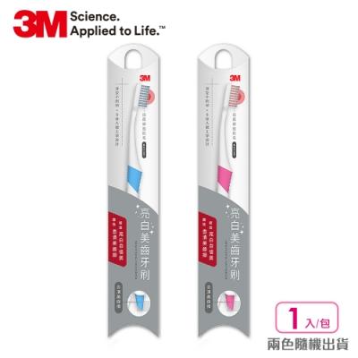 3M BTN-TB01 亮白美齒牙刷-1入(顏色隨機)