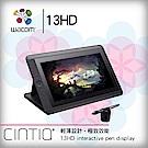 Wacom Cintiq 13 HD 手寫液晶顯示器 (DTK-1301)